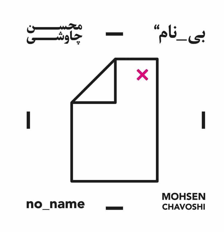 اسم اصلی آلبوم محسن چاوشی